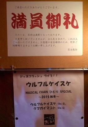 新潟 JAZZ FLASH_c0227168_11193792.jpg