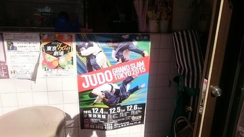 「柔道グランドスラム大会」_a0075684_12443.jpg