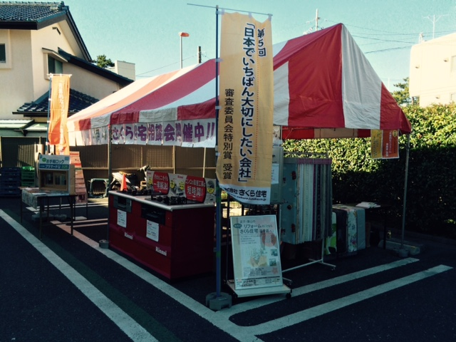 スズキヤ葉山店 リフォーム相談会_e0190287_1954226.jpg