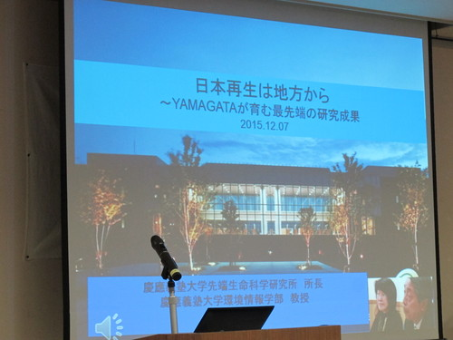 「バイオ技術を核として県内産業を育む」セミナーに参加_c0075701_1928384.jpg