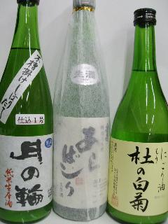 日本酒はしぼりたての季節ですよ!_f0055803_15131442.jpg