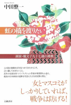 中田整一さんの堀文子伝装幀_d0045404_1944522.jpg