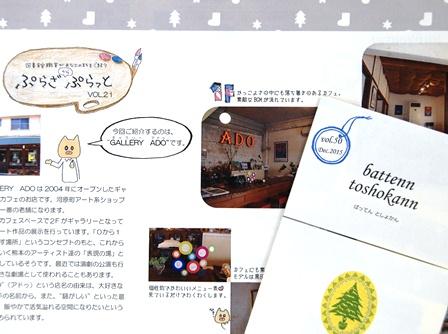 battenn toshokann vol.50_b0228113_15465693.jpg