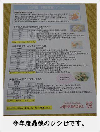 第3回・第4回男子ゴハン塾_c0259934_14384224.jpg
