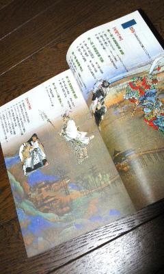 『水滸伝 天命の誓いハンドブック』_b0145843_1817291.jpg