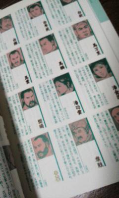 『水滸伝 天命の誓いハンドブック』_b0145843_18173478.jpg