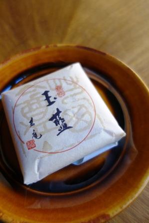 徳島・茜庵の『玉藍』。_f0177373_20131546.jpg