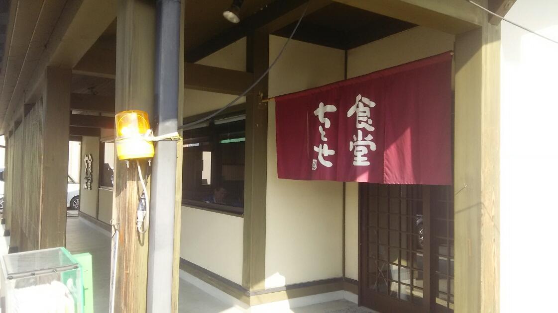 """松山店:近隣ランチ情報 """"ちとせ食堂""""_b0163075_13244014.jpg"""