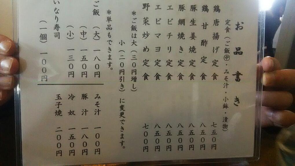 """松山店:近隣ランチ情報 """"ちとせ食堂""""_b0163075_13291896.jpg"""