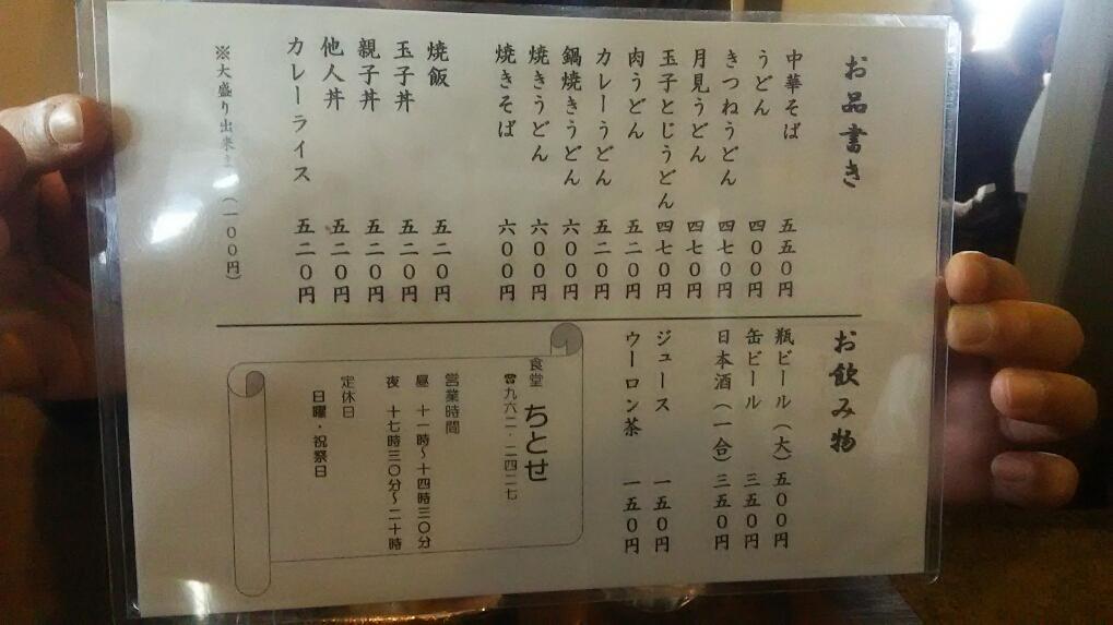 """松山店:近隣ランチ情報 """"ちとせ食堂""""_b0163075_13383254.jpg"""