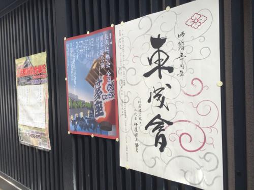 東成会 襲名披露演奏会_f0342875_23202717.jpg