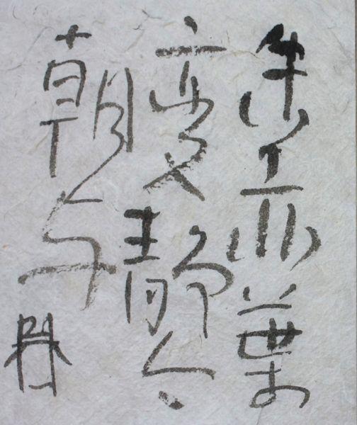 朝歌12月7日_c0169176_81326.jpg