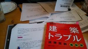 法律セミナー資料作成 建築士会_d0297177_2349364.jpg