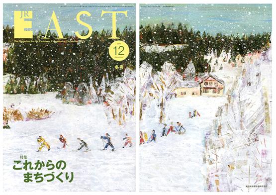JR EAST12月 冬号_b0197084_0114012.jpg