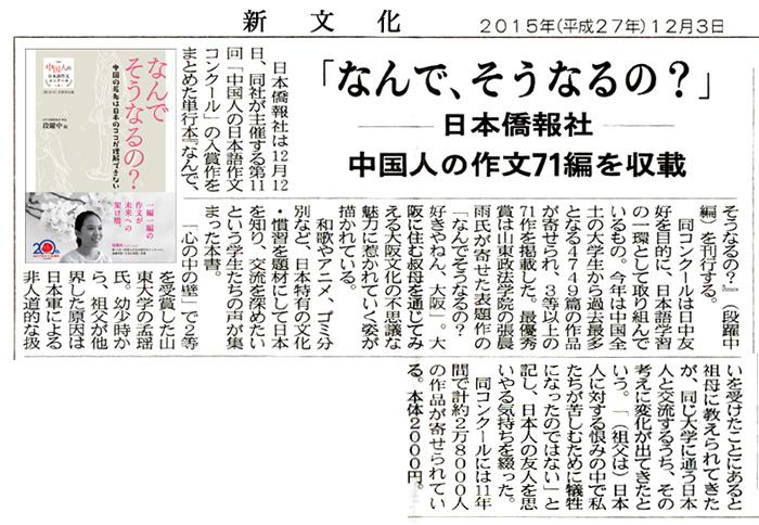新文化新聞、第11回中国人の日本語作文コンクール受賞作品集刊行を報道_d0027795_12214580.jpg