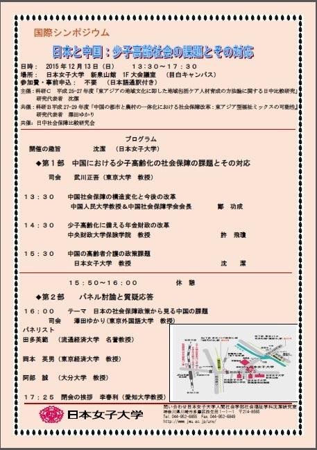 中国の著名学者鄭功成教授、12月13日東京講演のご案内、日本女子大学にて_d0027795_13084607.jpg