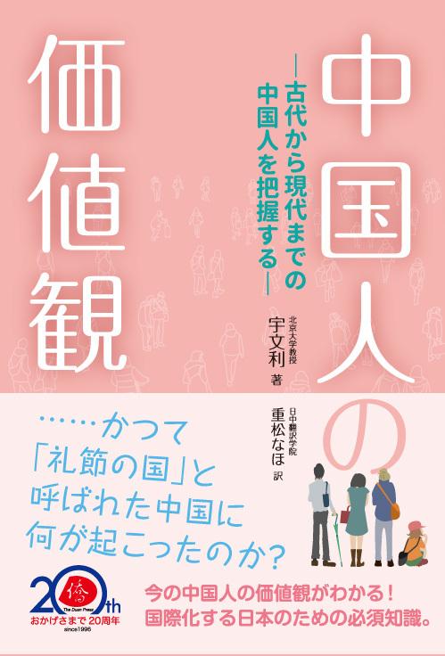 最新刊『中国人の価値観-古代から現代までの中国人を把握する』、印刷入稿_d0027795_16372445.jpg