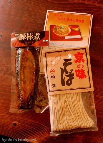 とっておきの、生蕎麦+ニシン!_b0253205_04474545.jpg