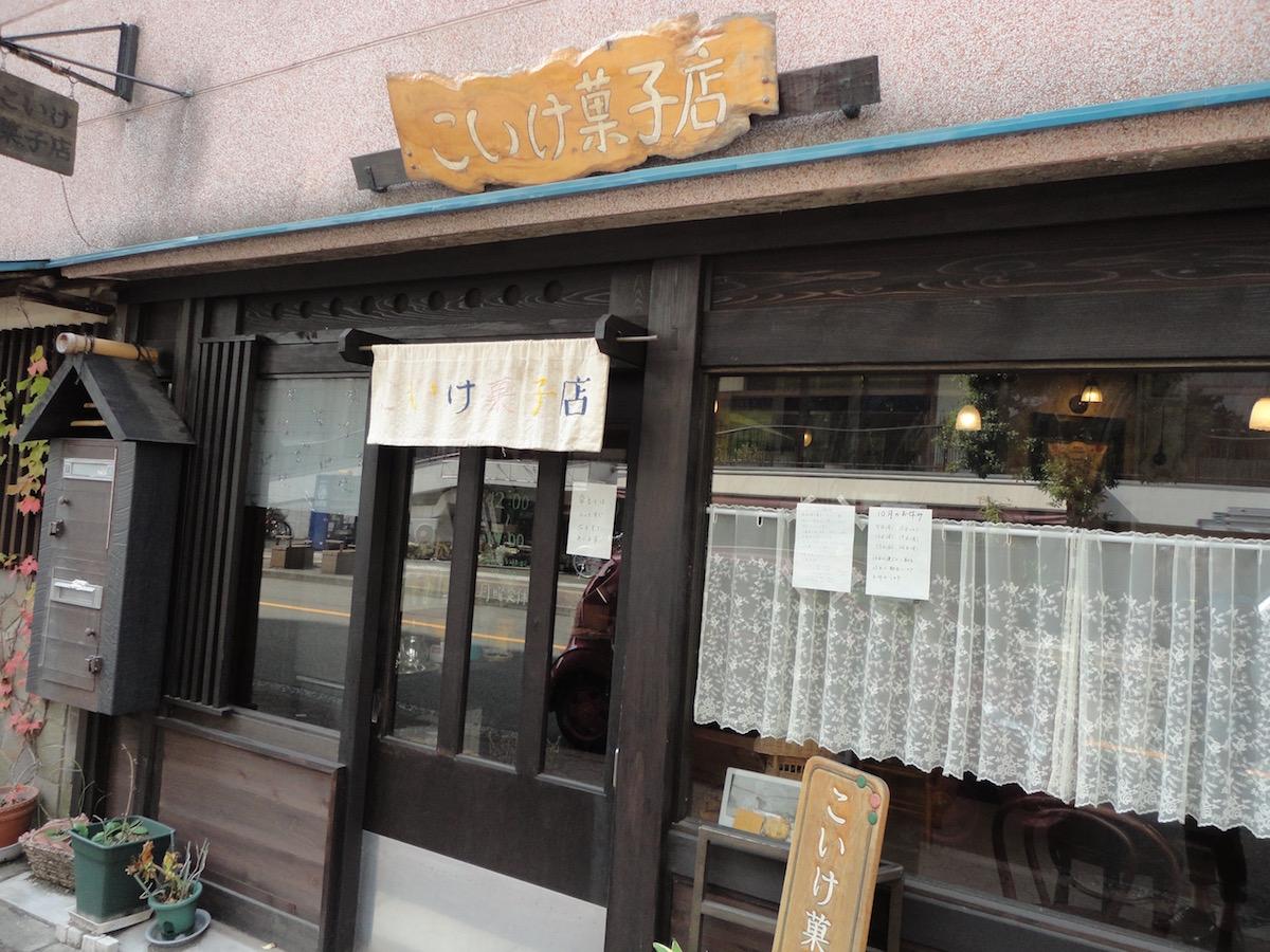 こいけ菓子店@三鷹_e0230011_177199.jpg