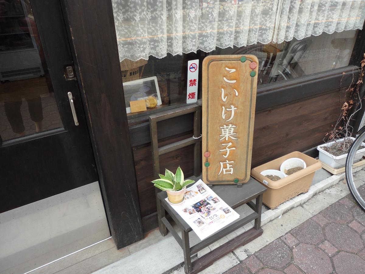 こいけ菓子店@三鷹_e0230011_1775434.jpg