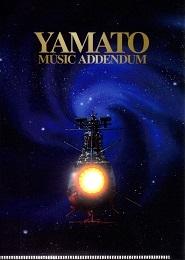 「宇宙戦艦ヤマト」クリアファイル_d0168021_20260520.jpg