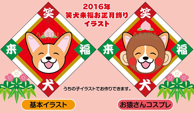 2016年 笑犬来福お正月飾り(玄関用)_d0102523_1422038.jpg
