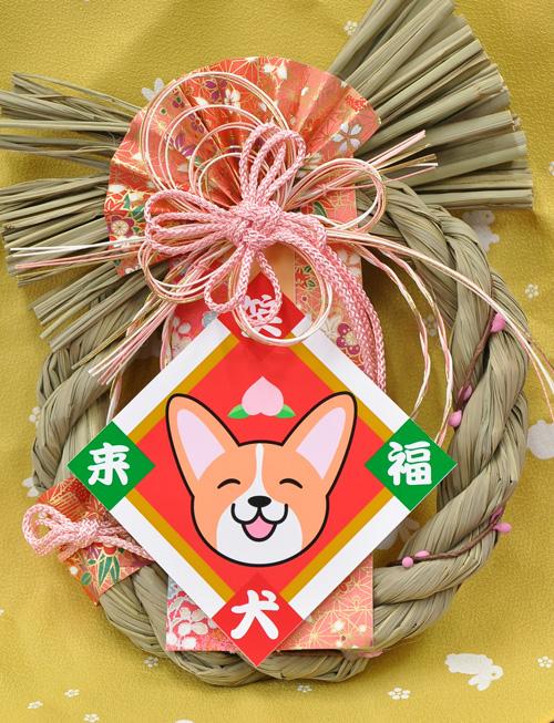 2016年 笑犬来福お正月飾り(玄関用)_d0102523_142261.jpg