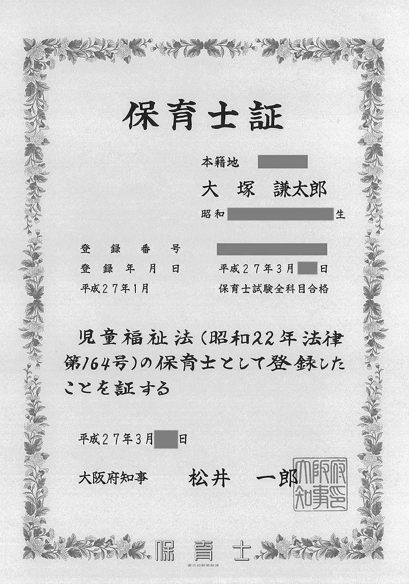 保育士に登録されました_a0279334_17331675.jpg