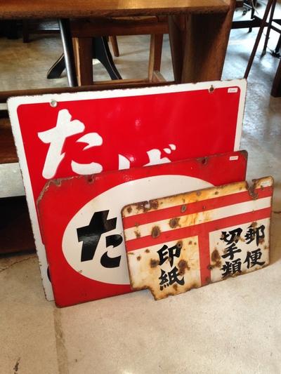 捨てないで!島根県の古いもの買取致します。古道具「チクタ」骨董品アンティーク_a0309950_17511247.jpg