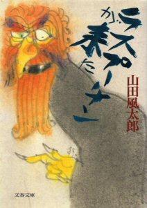 山田風太郎の明治小説(4)~「ラスプーチンが来た」「明治十手架」~。_c0017651_720452.jpg