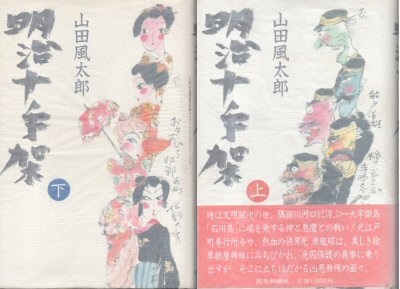 山田風太郎の明治小説(4)~「ラスプーチンが来た」「明治十手架」~。_c0017651_7242130.jpg