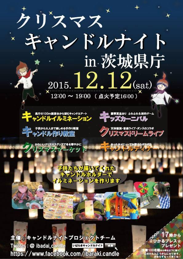12月LIVE情報_c0112672_18553679.jpg