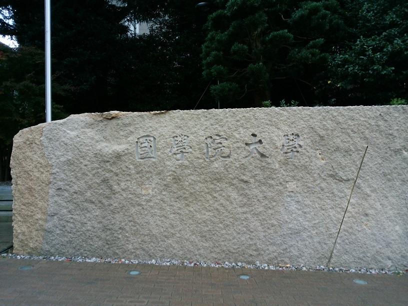 平成廿七年 十二月六日 神道宗教學會參加 於澁谷區 國學院大學 _a0165993_23205399.jpg