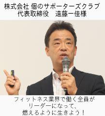 No.3012 12月8日(火):珍しくイベントで講師の巻_b0113993_2036435.jpg