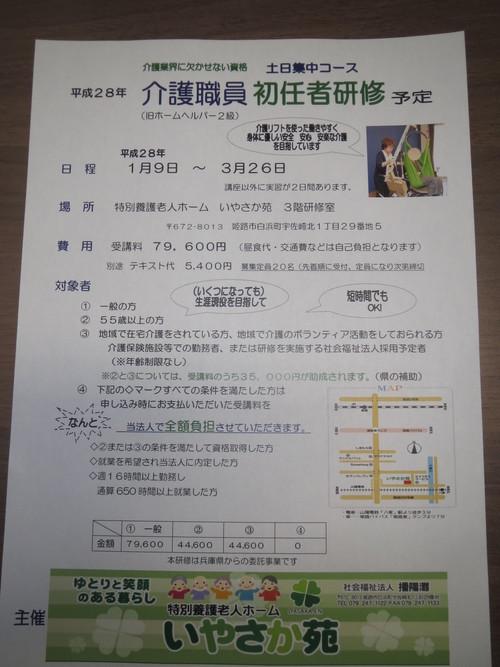 介護初任者研修(旧ヘルパー2級)_a0158095_13194090.jpg