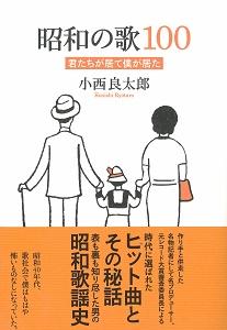 小西良太郎『昭和の歌100』_d0045404_1547086.jpg