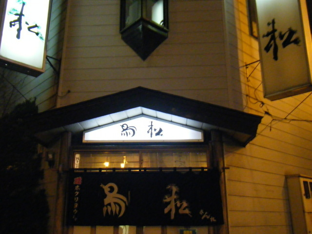 釧路に来たら食べさせてあげたい物のひとつ_e0347725_19543160.jpg