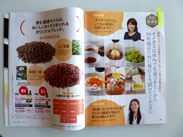 雑誌ふくふく・1月号 掲載のお知らせ_b0204930_08092907.jpg