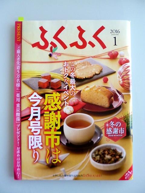 雑誌ふくふく・1月号 掲載のお知らせ_b0204930_08094647.jpg
