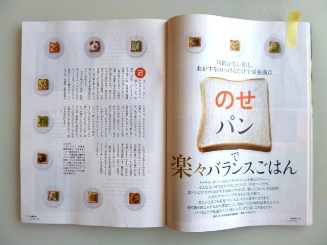 雑誌いきいき・1月号 掲載のお知らせ_b0204930_08110688.jpg