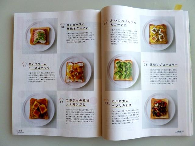 雑誌いきいき・1月号 掲載のお知らせ_b0204930_08113933.jpg