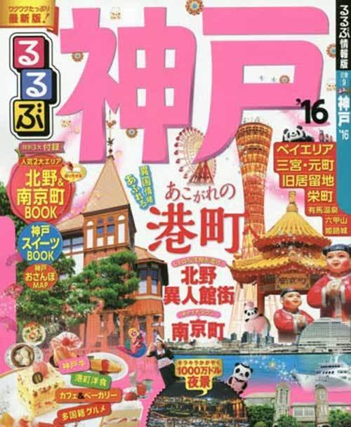 【掲載情報】るるぶ神戸'16_e0338157_18014666.jpg