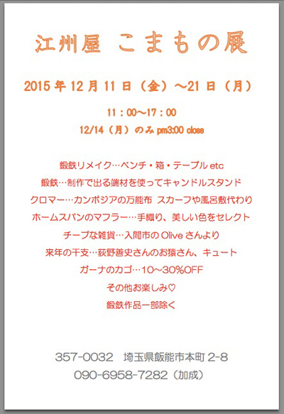 こまもの展 (江州屋 -埼玉県飯能市)_e0142868_19355958.jpg