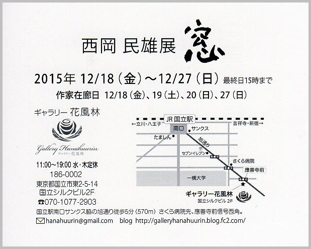 西岡 民雄展 窓_a0086270_1412442.jpg