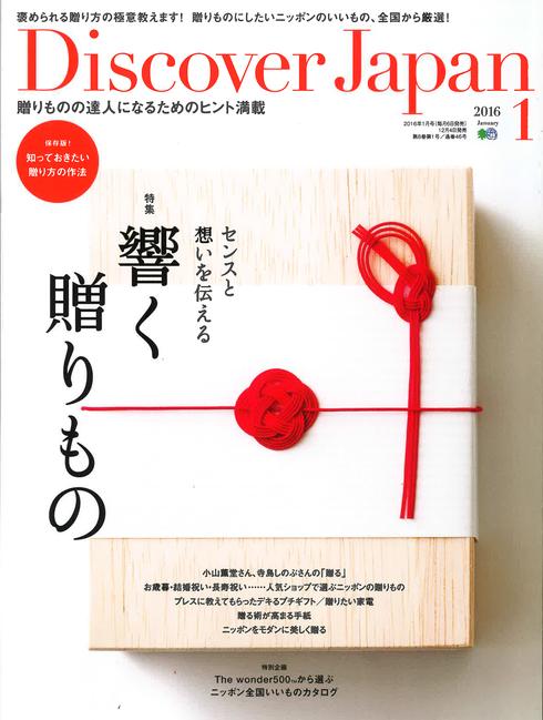 Discover Japan 1月号掲載のご案内_e0114296_15243197.jpg