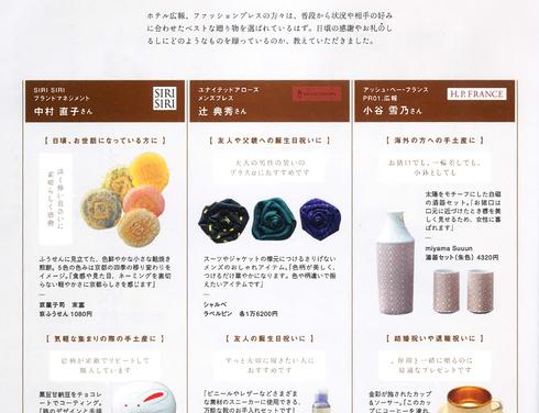 Discover Japan 1月号掲載のご案内_e0114296_15253626.jpg