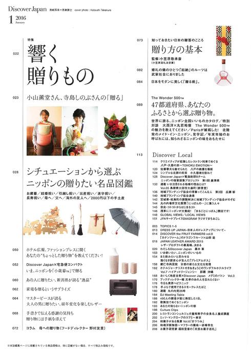 Discover Japan 1月号掲載のご案内_e0114296_1526482.jpg