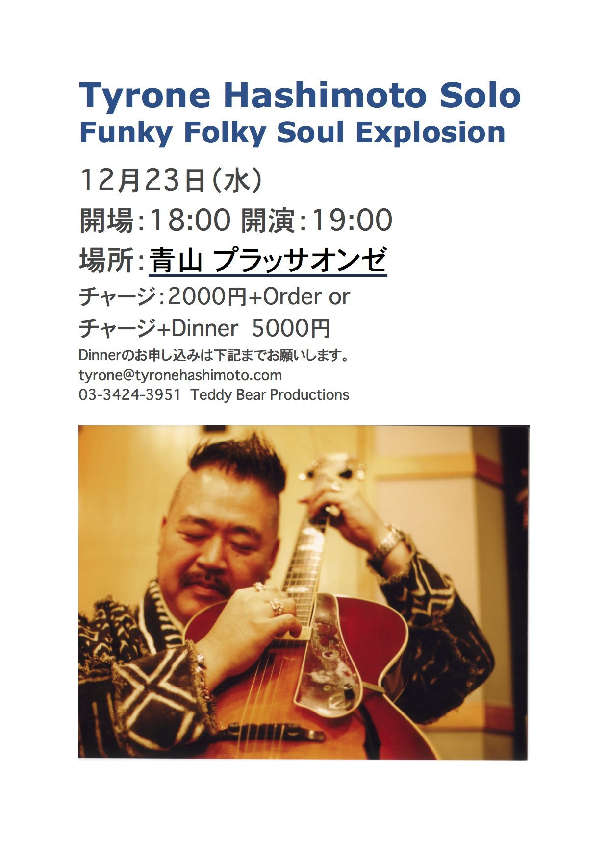 Tyrone Hashimoto 12月 ライブ情報 _c0368808_17070083.jpg