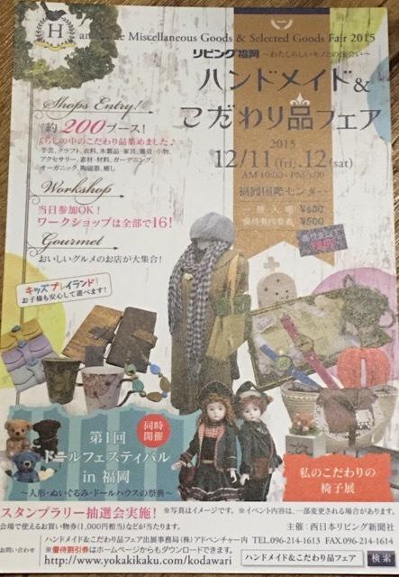 いよいよ明日からです♪  ドールフェスティバル in 福岡♪_c0229423_22402048.jpeg