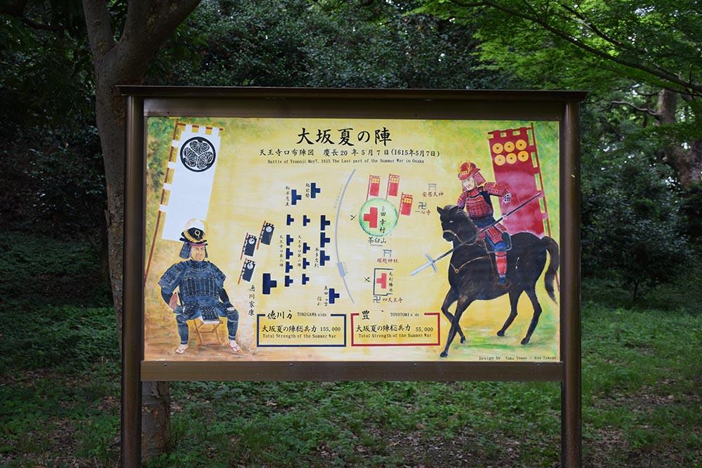 大坂の陣400年記念ゆかりの地めぐり その34 ~茶臼山古墳古戦場跡~_e0158128_1843333.jpg